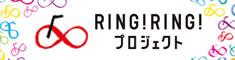 RINGRINGプロジェクト