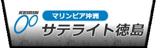 徳島の競輪場外車券売場|サテライト徳島