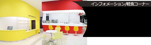 インフォメーション/軽食コーナー