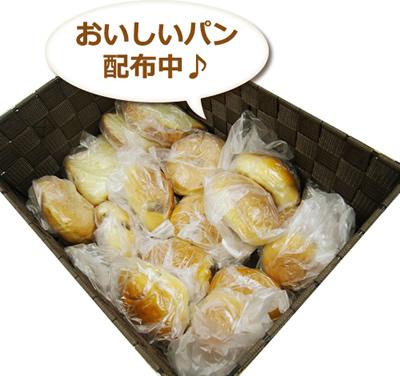パン配布サービス