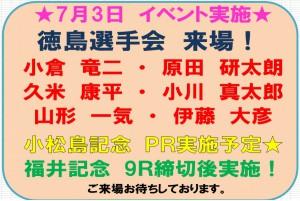 小松島記念
